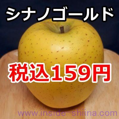 長野県産 シナノゴールド1個の値段は!