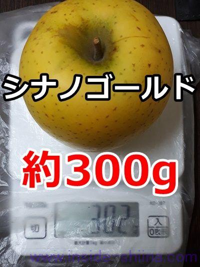 長野県産 シナノゴールド1個の重さは!