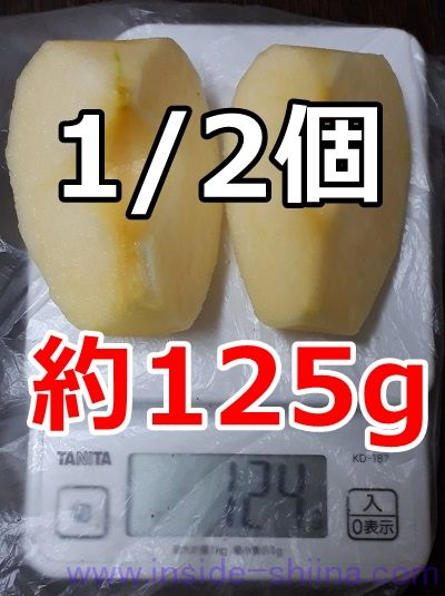 長野県産 シナノゴールドの1/2個(可食部)の重さは!
