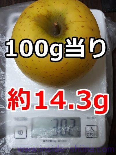 長野県産 シナノゴールド1個の糖質は!