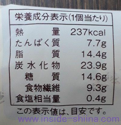 大麦のチョコクロワッサン カロリー 糖質