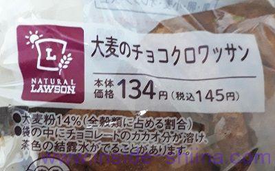 大麦のチョコクロワッサン 大麦パン