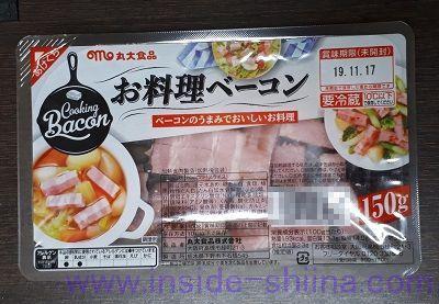 お料理ベーコン(丸大食品)