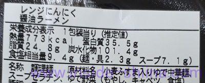大盛にんにく醤油ラーメン(ファミマ) カロリー 糖質