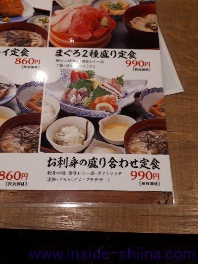 お刺身盛り合わせ定食(磯丸水産)