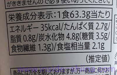ぷりぷりなめこ(セブン) カロリー 糖質