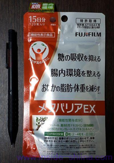 糖質制限 富士フィルム メタバリアEX