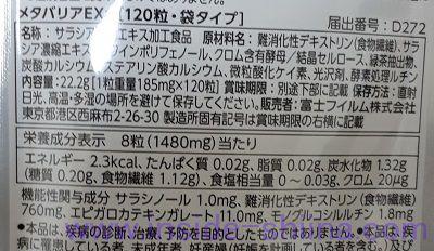 糖質制限 富士フィルム メタバリアEX カロリー 糖質