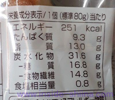低糖質パン 北海道クリーム(ピアンタ) カロリー 糖質