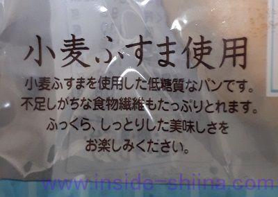 低糖質パン 北海道クリーム(ピアンタ) 小麦ふすま