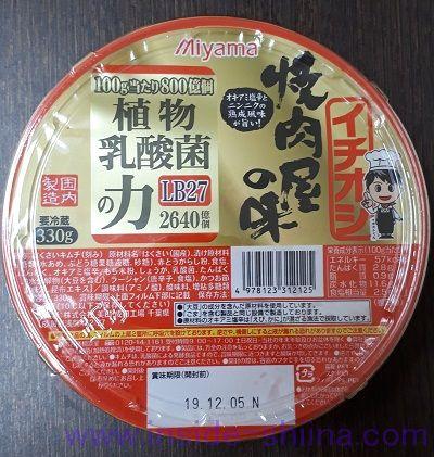 イチオシ焼肉屋の味キムチ(美山)