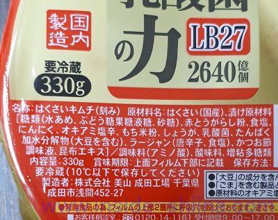 イチオシ焼肉屋の味キムチ(美山) 内容量