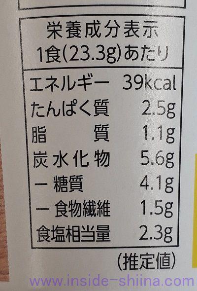 とろろ昆布とおくら(ファミマ) カロリー 糖質
