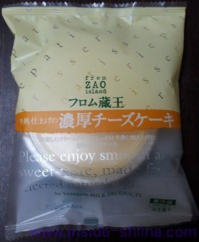 早熟仕上げの濃厚チーズケーキ(フロム蔵王)