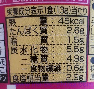酸辣豆腐(日清) カロリー 糖質