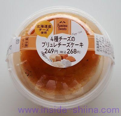 4種チーズのブリュレチーズケーキ(ファミマ)