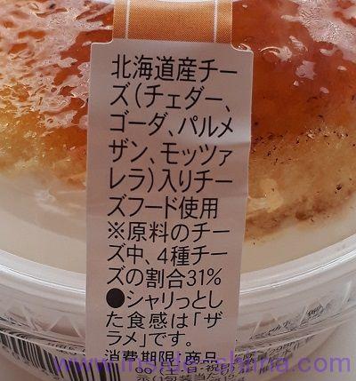 4種チーズのブリュレチーズケーキ(ファミマ) チーズの種類