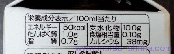 グリコのマイルドカフェオーレのカロリー、糖質は?