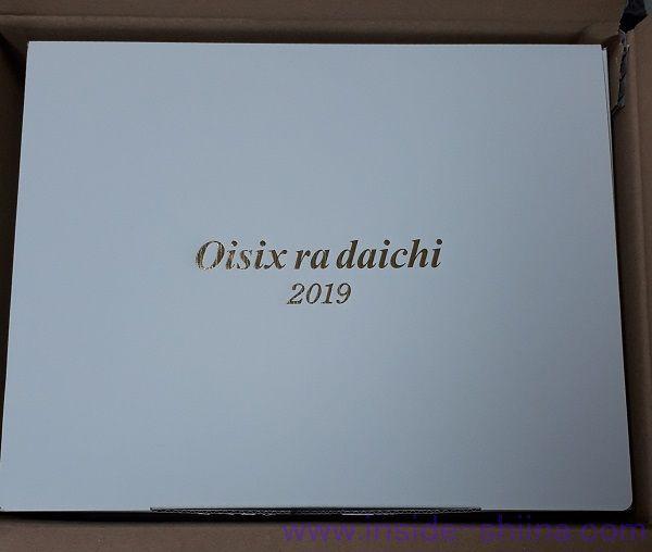 オイシックス・ラ・大地(3182)の株主優待 2019年