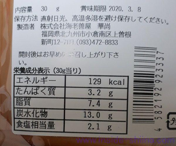 ぬかふりかけ NUKA365 カロリー 糖質