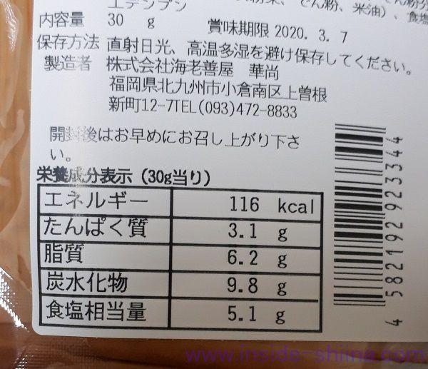 ぬかふりかけ NUKA365 梅しそ カロリー 糖質