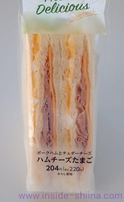 ハムチーズたまご(ファミマ)