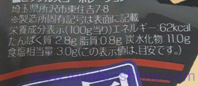 職人キムチ(ピックルス) カロリー 糖質