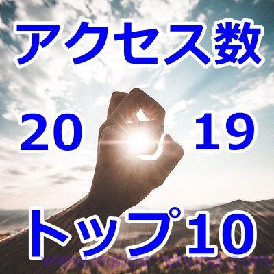 2019年 インサイドシーナ 記事アクセストップ10