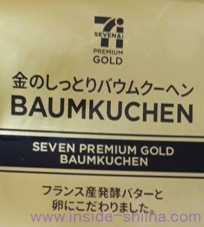 セブン 金のしっとりバウムクーヘンの味と賞味期限