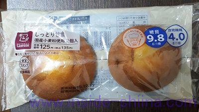 しっとり甘食国産小麦粉使用2個入(税込135円)