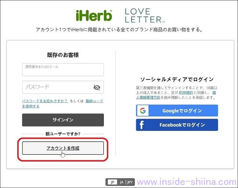 iHerb アカウント作成方法4