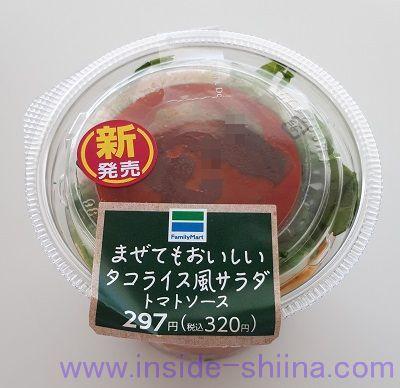 まぜてもおいしいタコライス風サラダトマトソース(ファミマ)