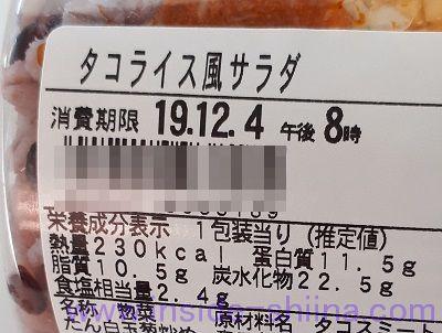 まぜてもおいしいタコライス風サラダトマトソース(ファミマ) カロリー 糖質