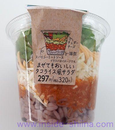 まぜてもおいしいタコライス風サラダトマトソース(ファミマ) 見た目