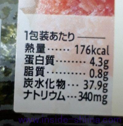 辛子明太子(ミニストップ) カロリー 糖質