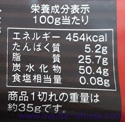 アップルチョコレートケーキ ラム酒入り(カルディ) カロリー 糖質