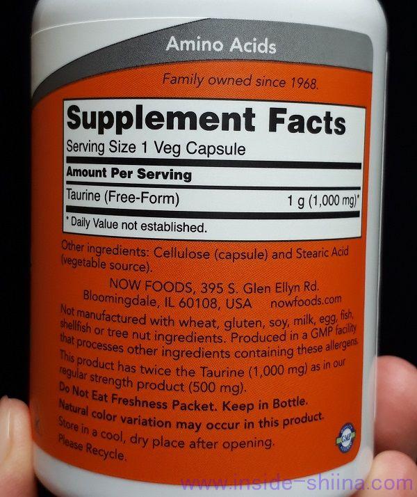 タウリン1000mgのサプリメントは買える。しかも安く。