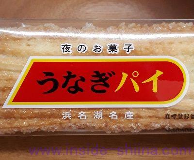 浜名湖名産 うなぎパイ 夜のお菓子の由来は!