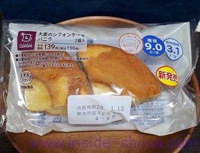ローソン 大麦のシフォンケーキバニラ2個入(税込150円)