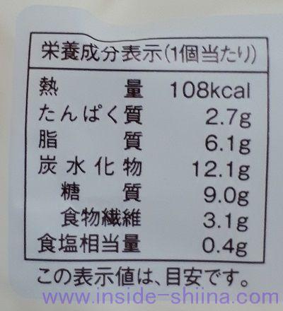 ローソン 大麦のシフォンケーキバニラ2個入 カロリー 糖質