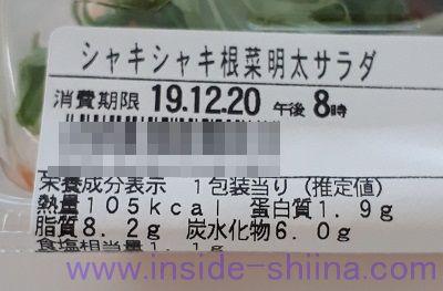 シャキシャキ根菜明太サラダ(ファミマ) カロリー 糖質