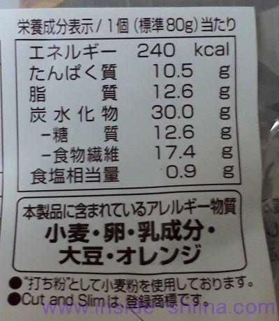 低糖質パンプレーン(ピアンタ) カロリー 糖質