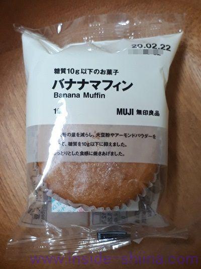 無印の糖質オフ 糖質10g以下のお菓子 バナナマフィン(Banana Muffin)税込120円