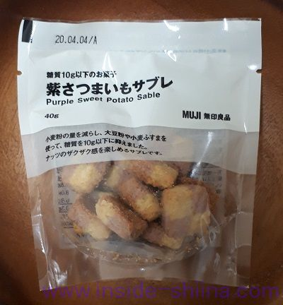 無印の糖質オフ 糖質10g以下のお菓子 紫さつまいもサブレ(Purple Sweet Potato Sable)税込250円