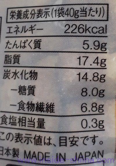 無印の糖質オフ 糖質10g以下のお菓子 紫さつまいもサブレ(Purple Sweet Potato Sable)税込250円 カロリー 糖質