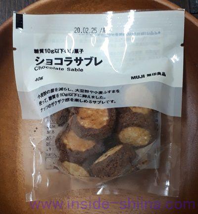 無印の糖質オフ 糖質10g以下のお菓子 ショコラサブレ(Chocolate Sable)税込250円