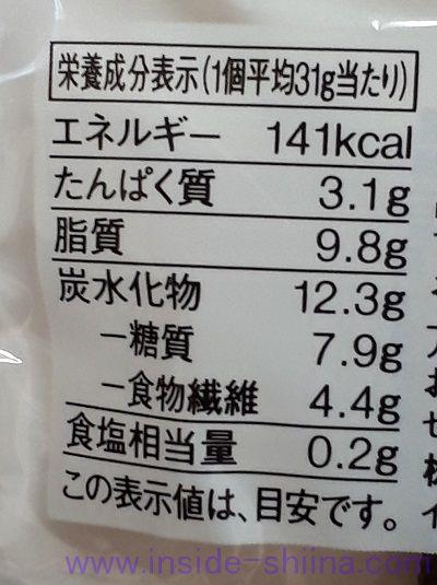 無印の糖質オフ 糖質10g以下のお菓子 チョコドーナツ(Chocolate Doughnut)税込120円 カロリー 糖質
