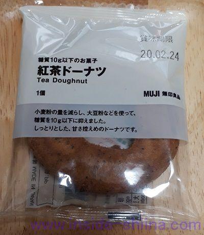 無印の糖質オフ 糖質10g以下のお菓子 紅茶ドーナツ(Tea Doughnut)税込120円