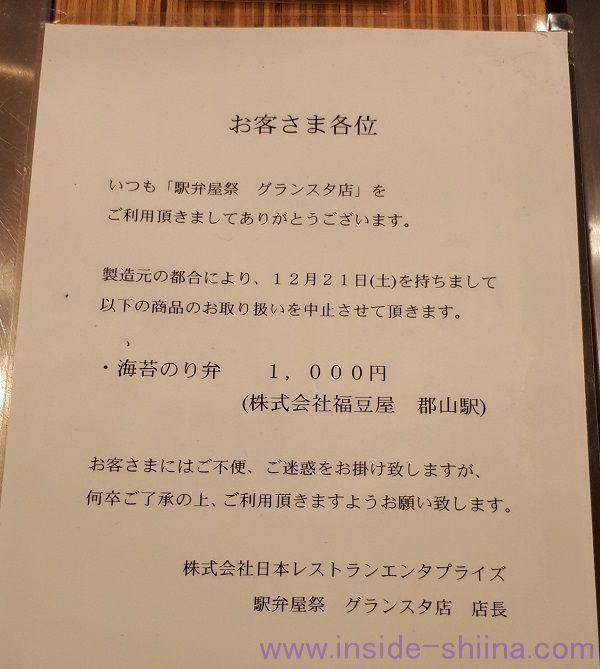 東京駅 海苔のりべん 取り扱い終了