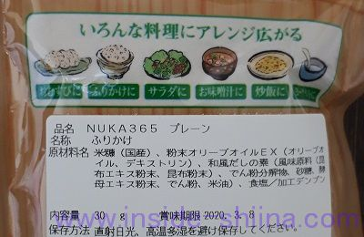 NUKA365プレーン 利用例